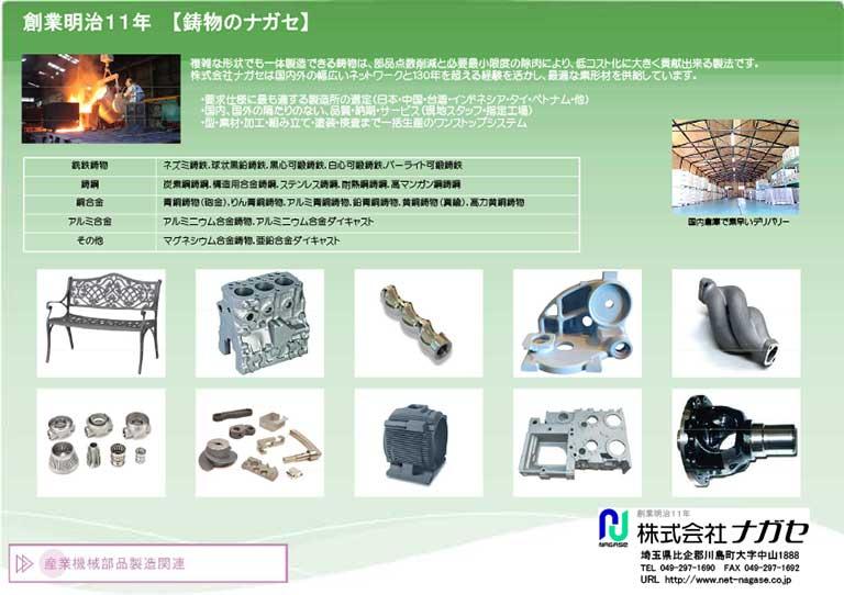 鋳物業界向けリーフレット