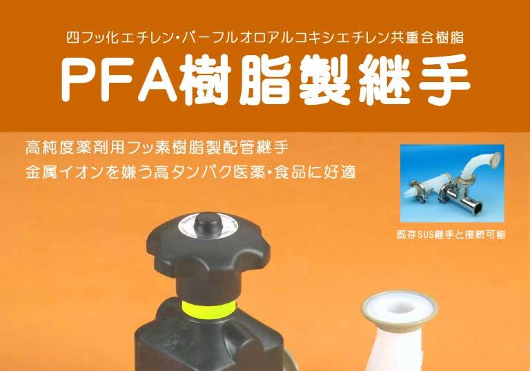 PFA樹脂製継手